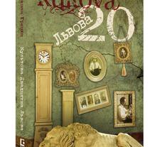Veintena de culto de Lviv. Diseño de portada y maquetación del libro.. A Editorial Design project by Oresta Modla         - 01.09.2012